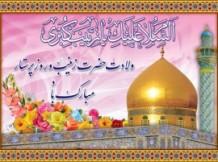 میلاد حضرت زینب (س) و روز پرستار مبارک باد.