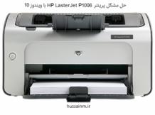 مشکل پرینتر HP LasterJet P1006 با ویندوز 10 + راه حل